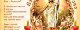СоСветлым Христовым Воскресеньем!