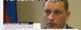 Александр Моор прокомментировал телеканалу «Москва-24» : «Ускорение реновации, не теряя качества»