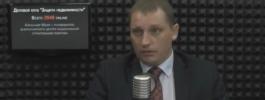 «Защита недвижимости: Жилые самострои: сносить или легализовать?»-прокомментировал Александр Моор Радио Медиаметрикс