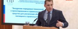 Александр Моор представил в Совете Федерации, разрабатываемый Всероссийским центром национальной строительной политики, проект «Оперативное строительство при возникновении чрезвычайных ситуаций».