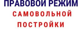 Онлайн-семинар «Правовой режим самовольной постройки»
