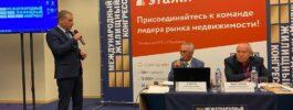 Александр Моор принял участие в Санкт-Петербургском жилищном конгрессе