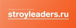 Открыт прием заявок на Всероссийский конкурс «Лидеры строительной отрасли»