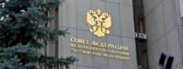 Заседание в Совете Федерации натему «Самовольные постройки: проблемы ипути их решения»