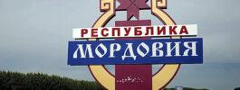 В Республике Мордовия пройдет Межрегиональная строительная конференция