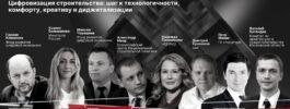 Александр Моор выступил на Forum.Digital Construction – ежегодном онлайн-форуме по цифровизации строительства