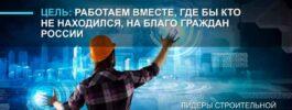 Образовательная программа от ФАУ «Главгосэкспертиза России»