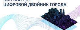 Прошел третий этап полуфинала Всероссийского конкурса управленцев «Лидеры строительной отрасли»
