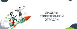 ДОМ.РФ провел образовательную программу для полуфиналистов конкурса «Лидеры строительной отрасли»