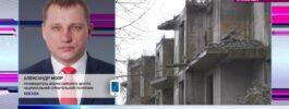 Александр Моор дал интервью ОТР по амнистии самостроев, безопасных для проживания граждан