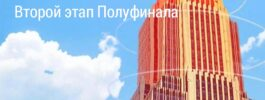 Прошел второй этап полуфинала Всероссийского конкурса управленцев «Лидеры строительной отрасли»